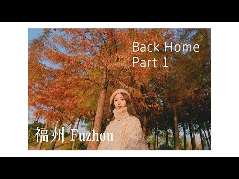 回家VLOG 福州 Part 1|Hometown Fuzhou, China|回国VLOG