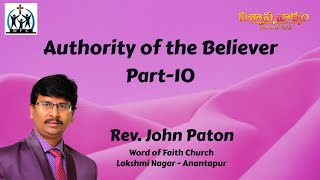 Topic - Authority of the Believer - Part 10 by Rev John Paton