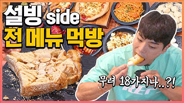 설빙 사이드 전메뉴먹방!? 빙수전문점 사이드메뉴 상해기먹방 korea mukbang eatingshow