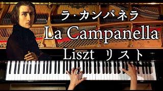 【祝!20万人】ラ・カンパネラ/リスト/ピアノ/La Campanella/Liszt/Piano/CANACANA