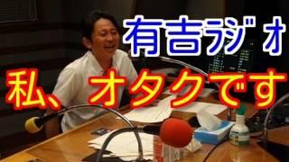 有吉弘行のSUNDAY NIGHT DREAMER より引用 http://www.jfn.jp/RadioShow...