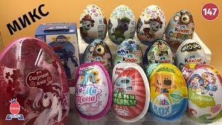 Микс сюрпризов! Много разных шоколадных яиц.