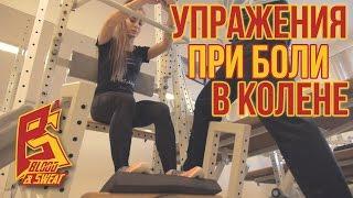 Упражнения при боли в колене(Мы продолжаем видео о восстановлении колена у чемпиона московской области по тайскому боксу и тренера..., 2016-05-13T15:25:31.000Z)