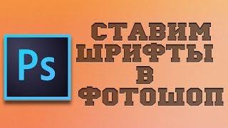 видео как загрузить шрифт в фотошоп