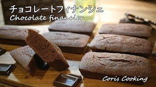 Chocolate Financier   Coris Cooking Channel's Recipe Transcription