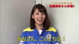 7月26日「7.26大分総力戦」にJリーグ女子マネージャー佐藤美希さんが来場...