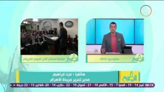 8 الصبح - الصحفى عزت إبراهيم يكشف الاسباب الحقيقة لإستقالة مستشار الأمن القومي الأمريكي
