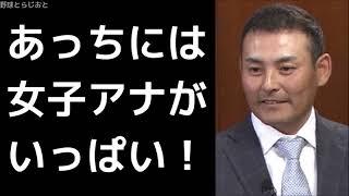 1位指名会見から □中日 オススメ動画↓ 山井大介が来年活躍が期待できる...
