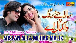 Chity Rang Da Kamal | Arslan Ali & Mehak Malik | Latest Saraiki And Punjabi Song 2019