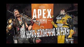 Бесконечная загрузка Apex Legends█ПРОБЛЕМА? РЕШЕНИЕ!█