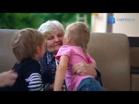 """""""САБРИНОВО"""" Видное - Новый пансионат для пожилых людей в Москве"""