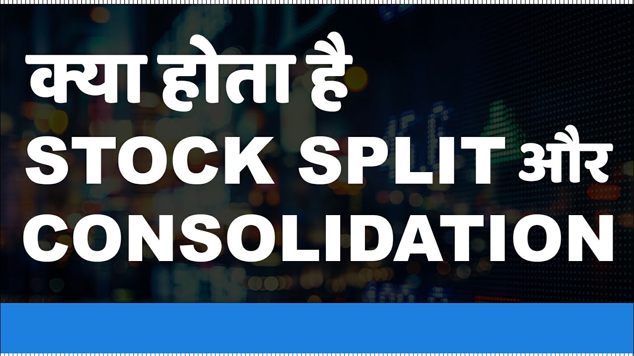 What is Stock Split and Consolidation?   Hindi
