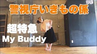 ドラマ、警視庁いきもの係エンディング 超特急さん主題歌の「My Buddy」...