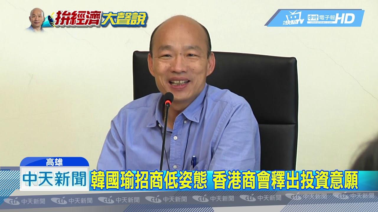 20190620中天新聞 香港總商會拜訪韓國瑜 成員喊「我是鐵粉」 - YouTube