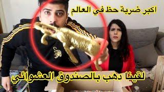 اشترينا اكبر صندوق عشوائي في الوطن العربي 😱 فيه دهب