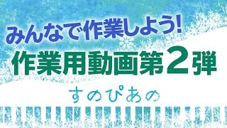 Snow Man作業用動画第2弾! 動画の長さの関係で滝沢歌舞伎関連の曲も入れてみました♪(〜39:30) 昨年アジアツアーの中止が発表された日に、思いつきで作った作業 ...