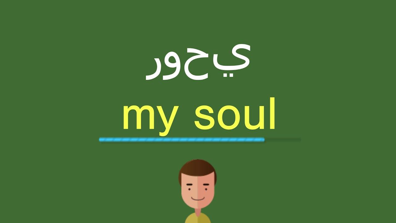 كيف أقول روحي بالل غة الإنجليزي ة Youtube