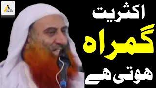 Zubair Ali Zai Leading Salafi Scholar : Majority is Always Wrong اکثریت گمراہ ہوتی ہے