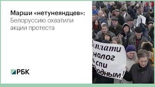 Марши «нетунеядцев» в Белоруссии