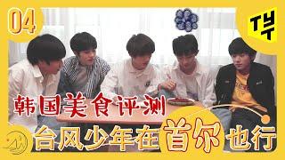 【台风少年团 马嘉祺】【ENG SUB】《台风少年在首尔也行》第四期 五位少年VS五种地道韩国美食,体验不一样的食物旅程【TYT MaJiaQi】