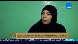 البيت بيتك - واقعة في منتهي البشاعة .. خادم مسجد يقتل طفل داخل مسجد في المرج بسبب موبايل