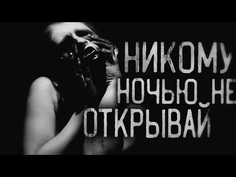 Страшные истории на ночь - Никому ночью не открывай! страшилки на ночь.Scary Stories