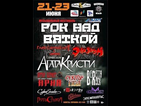 Глеб Самойлов & The MATRIXX (Киров,22.06.2019)