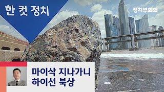 [복국장의 한 컷 정치] 지름 2m 바위 옮긴 태풍 위력 / JTBC 정치부회의