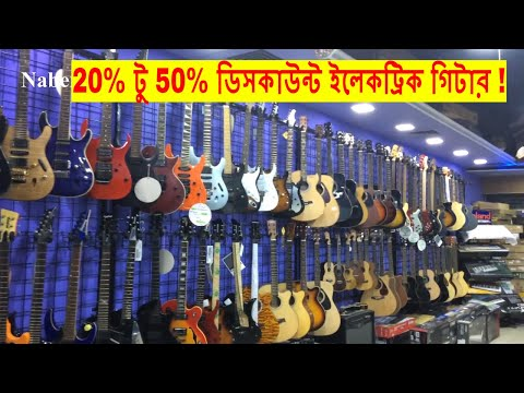 Best Music instrument shop In Dhaka★ Buy Cheapest guitar 20% to 50% Discount in Bd★ Dhaka