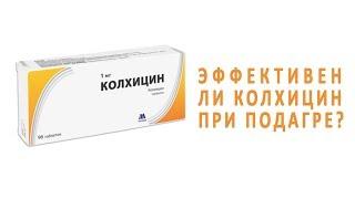 Эффективен ли Колхицин при подагре?