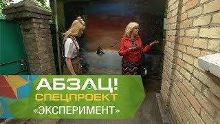 На что готовы украинки, чтобы выйти замуж - Абзац! -  22.06.2017