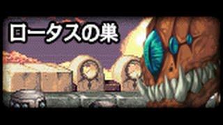 アラド戦記 大転移新規ダンジョン [巨大ボス] ロータスの巣(Lv.44 ~ Lv.47)