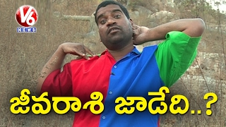 Bithiri Sathi Searches For Endangered Species In Telangana | Teenmaar News | V6 News