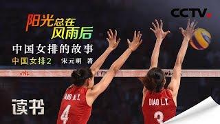 《读书》 20190927 宋元明《阳光总在风雨后:中国女排的故事》 中国女排2| CCTV科教