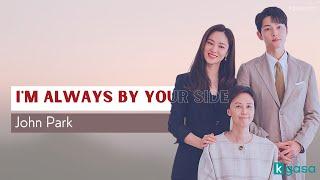 Download John Park - I'm Always by Your Side Lyrics (Vincenzo OST Part. 6)