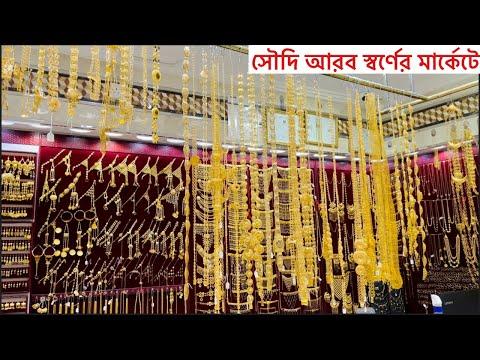 সৌদি আরবে স্বর্ণের মার্কেটে, Saudi Arabia Gold Market,