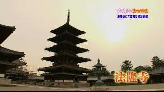 法隆寺で都市間協定締結~時空を超えたメッセージ~ 日本国の礎を築いた...