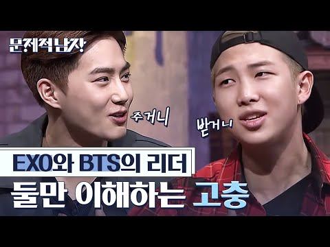 (ENG/SPA/IND) [#ProblematicMen] RM & Suho Talk Burdens Of Being A Leader | #Mix_Clip | #Diggle