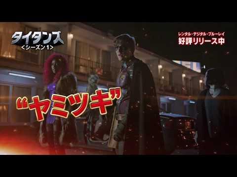 BD/デジタル【予告編】「タイタンズ<シーズン1>」好評リリース中