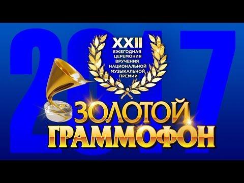 Золотой Граммофон XXII Русское Радио 2017 (Full HD)