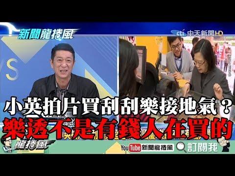 【精彩】小英拍片買刮刮樂就接地氣?林國慶:樂透不是有錢人在買的!