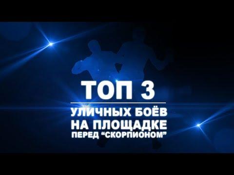 """ТОП 3 """"Уличные бои в Мелитополе на площадке перед """"Скорпионом"""""""