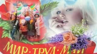Поздравление с праздником 1 мая Красивая видео открытка