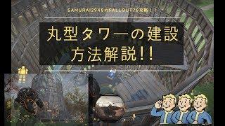 【Fallout76で塔を建てる!】丸型タワーを建てる方法解説!!【Lv:224】【Fallout76攻略】【フォールアウト76】