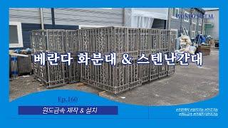 #원도금속 160번째이야기 - 베란다화분대, 스텐난간대…