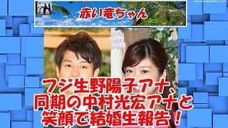 フジテレビの生野陽子アナウンサー(30)と同期入社の中村光宏アナウン...