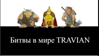 Выбор рассы в TRAVIAN EMPIRE speed 2