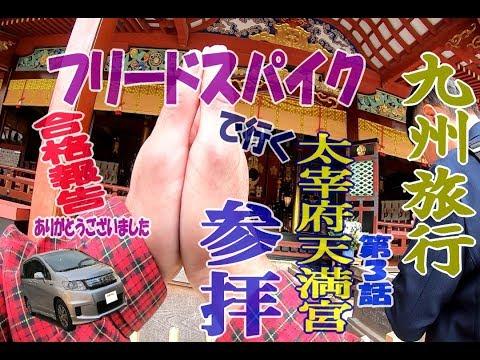 フリードスパイク行く九州旅行第3話福岡 太宰府天満宮