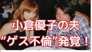 ママタレとして活躍する小倉優子(32)の夫で、SMAPのヘアメークなども担...