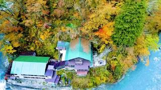 [公式]黒部峡谷の秘湯 黒薙温泉旅館 Ver.3 ドローン4K 空散歩